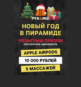 Крутые подарки к новому году!
